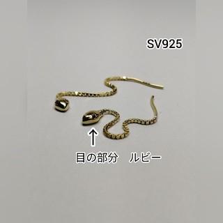SV925 ルビー ピアス