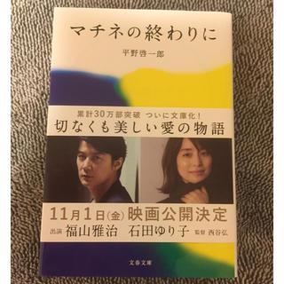 マチネの終わりに/平野啓一郎/福山雅治/石田ゆり子