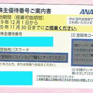 エーエヌエー(ゼンニッポンクウユ)(ANA(全日本空輸))のANA 株主優待券 40枚セット(航空券)