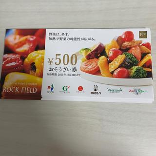 ロックフィールド 株主優待 おそうざい券 3000円分(500円券×6枚)