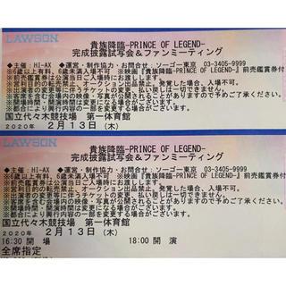 プリレジェ 貴族降臨 完成披露試写会&ファンミーティング チケット 2枚
