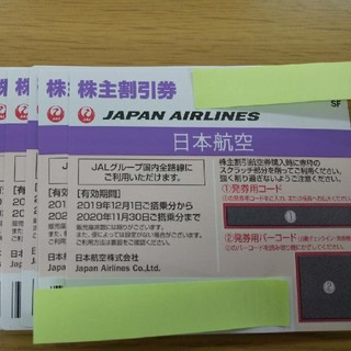 ANA(全日本空輸) - ANA 全日空 株主優待券・JAL 日本航空 株主優待券
