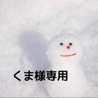 カネボウ(Kanebo)のくま様専用(入浴剤/バスソルト)