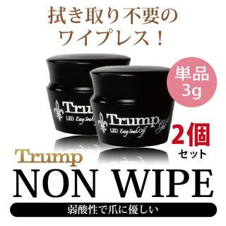 """新品 国産】Trump ノンワイプトップジェル """"拭取りなしのワイプレス"""""""