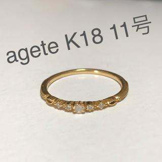 agete - アガット ダイヤリング K18 11号 agete