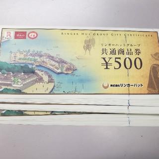 【送料込13000円分】リンガーハットグループ500円券26枚 有効期限なし(レストラン/食事券)