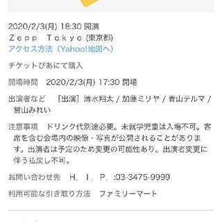 清水翔太 東京ライブチケット2/3(月) 2枚