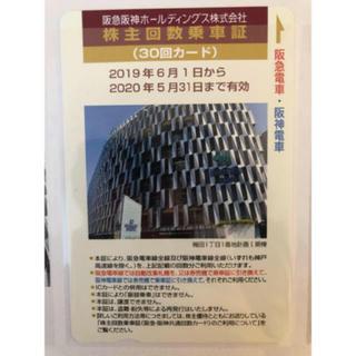 阪急阪神 株主優待【30回】