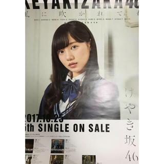 日向坂 けやき坂 齊藤京子 初期ポスター