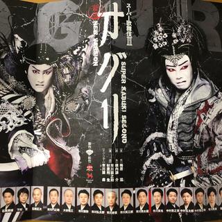 博多座 スーパー歌舞伎 II 『新版 オグリ』2月21日昼の部 1枚