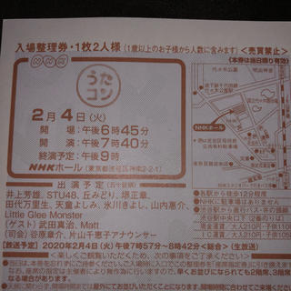 2/4 NHK うたコン 入場整理券 2名様入場可能