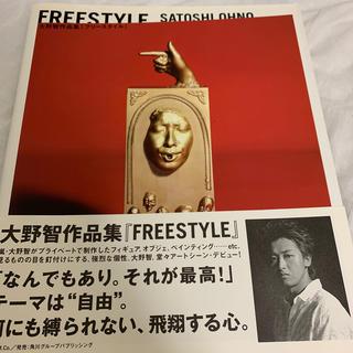 嵐 - Freestyle