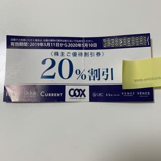 イッカ(ikka)のikkaイッカなどを扱うコックス20パーセント割引券(ショッピング)
