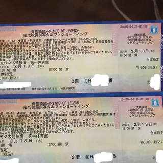 THE RAMPAGE - 貴族降臨 チケット