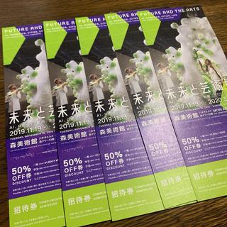 森美術館 未来と芸術展 招待チケット 四枚セット(美術館/博物館)