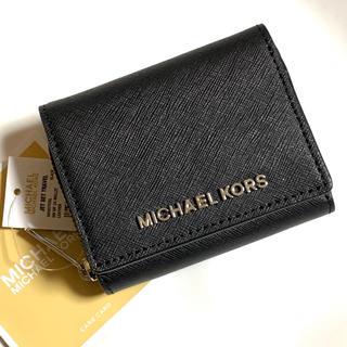 Michael Kors - 特価! 大人気 マイケルコース レザー 三つ折財布 ミニ財布 ブラック 新品本物