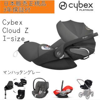 サイベックス(cybex)の【新品】Cybex サイベックス クラウドZ I-size ベビーシート(自動車用チャイルドシート本体)