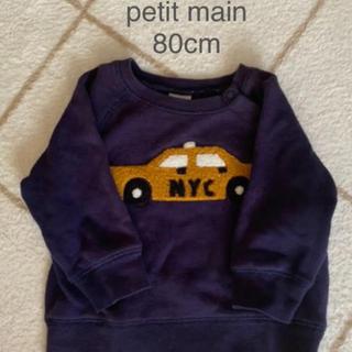 プティマイン(petit main)のpetitmain 車柄トレーナー ネイビー 80(トレーナー)