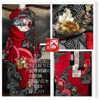 逸品美品!黒白絞りに豪華刺繍のお振袖❤特価7点セット❤裄丈69身丈171