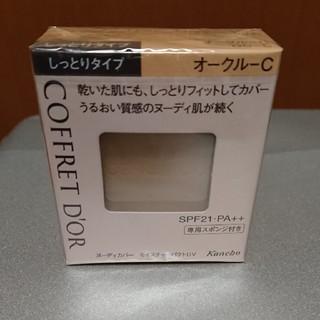 COFFRET D'OR - コフレドール ヌーディカバー モイスチャーパクトUV オークル-C(9.5g)
