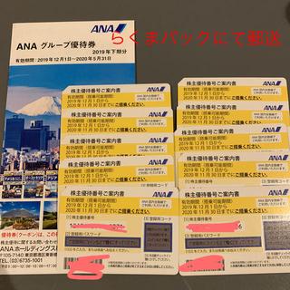 エーエヌエー(ゼンニッポンクウユ)(ANA(全日本空輸))の全日空 株主優待券(航空券)