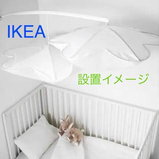IKEA - IKEA イケア ベッドキャノピー HIMMELSK【新品 未開封】