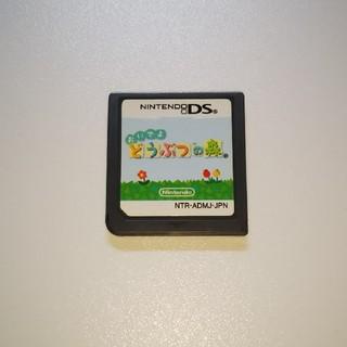 ニンテンドーDS - どうぶつの森DS