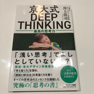 サンマーク出版 - 京大式DEEP THINKING 最高の思考力