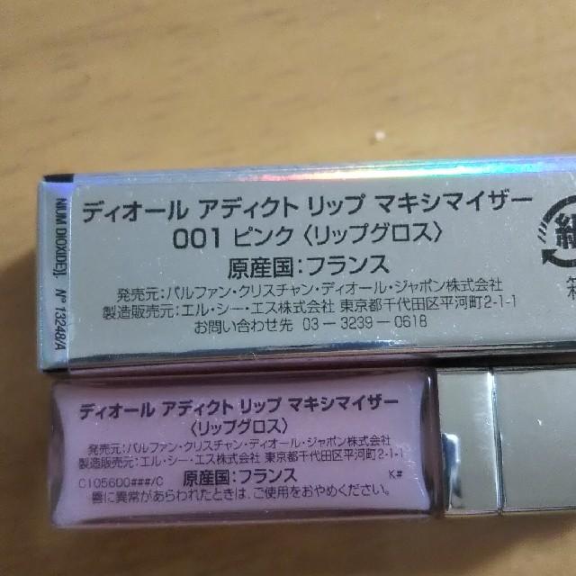 Dior(ディオール)の新品 ディオール アディクト マキシマイザー &ウルトラグロス 2本セット コスメ/美容のベースメイク/化粧品(リップグロス)の商品写真