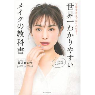 長井かおり メイクの教科書