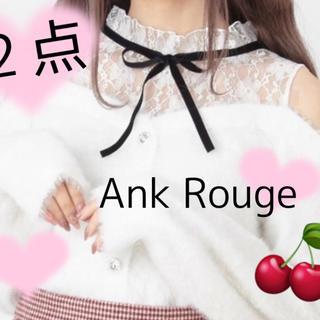アンクルージュ(Ank Rouge)の値下げ再出品も💕しました💕2点💕バレンタインコーデ💕(セット/コーデ)