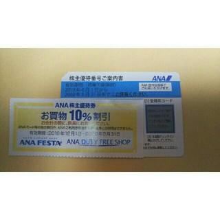 エーエヌエー(ゼンニッポンクウユ)(ANA(全日本空輸))のANA株主優待券1枚とANA FESTA   で使えるお買物券1枚(その他)