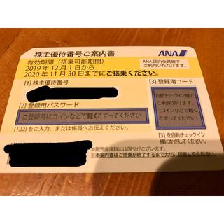 エーエヌエー(ゼンニッポンクウユ)(ANA(全日本空輸))のANA 株主優待券 1枚(航空券)