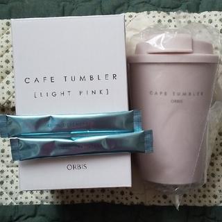 オルビス(ORBIS)のオルビス カフェタンブラー 新色 ライトピンク ディフェンセラ2本付(タンブラー)