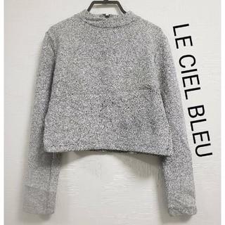 ルシェルブルー(LE CIEL BLEU)のLE CIEL BLEUトップス(ニット/セーター)