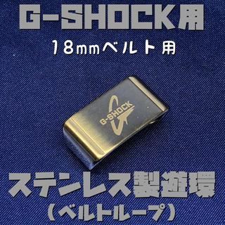 ジーショック(G-SHOCK)のG-SHOCK用ステンレス遊環/ベルトループ 18mmベルト用 ゴールドC(腕時計(デジタル))