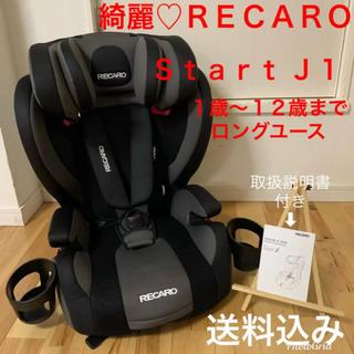 レカロ(RECARO)の綺麗♡ジュニアシート♡RECARO Start J1 レカロ スタートジェイワン(自動車用チャイルドシート本体)