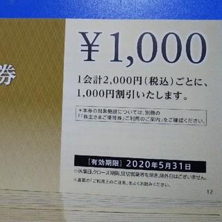 西武株主優待 共通割引券 1000円券20枚セット/西武ホールディングス株主優待