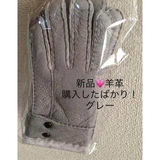 新品♡柔らかくて暖かい羊革 手袋 グレー 大幅お値下げ‼️購入したばかりです♡
