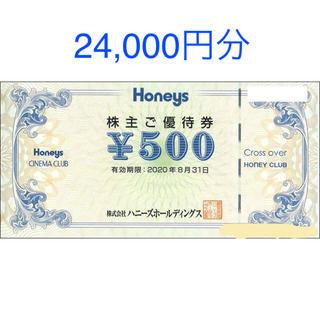 HONEYS - ハニーズ 株主優待 24,000円分