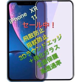 iPhoneXR iPhone11 ガラスフィルム  液晶保護フィルム(保護フィルム)