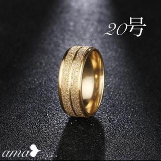 ゴールドリング 20号 316L(ステンレス使用)(リング(指輪))