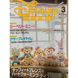 ディズニー(Disney)のDisney FAN (ディズニーファン) 2020年 03月号(絵本/児童書)