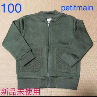 プティマイン(petit main)の【新品未使用】プティマイン 裏起毛 ブルゾン アウター 100(ジャケット/上着)