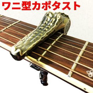 カポタスト カポ ギター ウクレレ用 ワニ クロコダイルスタイル ブロンズ(アコースティックギター)