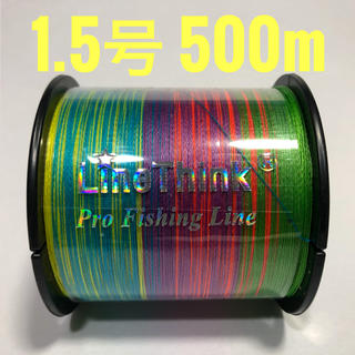 PEライン 1.5号 500m マルチカラー(釣り糸/ライン)