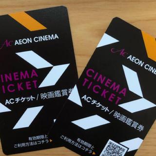 イオン(AEON)のイオンシネマ 映画鑑賞券二枚(その他)