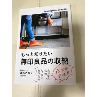 角川書店 - もっと知りたい無印良品の収納