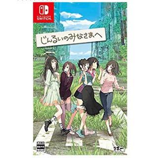 Nintendo Switch - 中古(USED) 美品 じんるいのみなさまへ スイッチ
