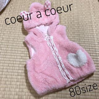 クーラクール(coeur a coeur)のcoeur a coeur ♡ クーラクール うさみみボアベスト 80(ジャケット/コート)